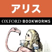 英語でアリス:不思議の国「Alice's Adventures in Wonderland」レベル2 | For iPhone
